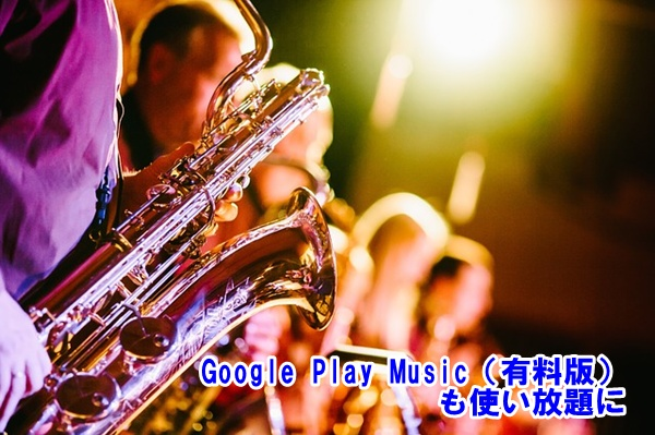 Google Play Music(有料版)が使い放題に