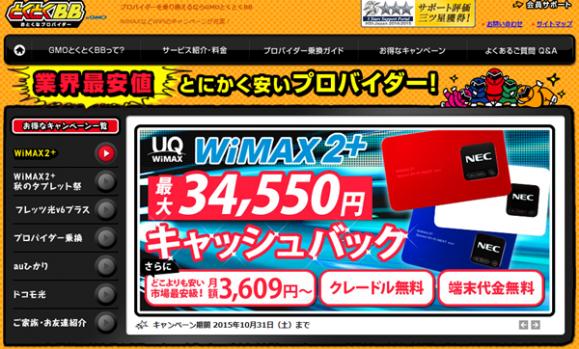 画像:WiMAX(ワイマックス)なら GMOとくとくBB http://gmobb.jp/