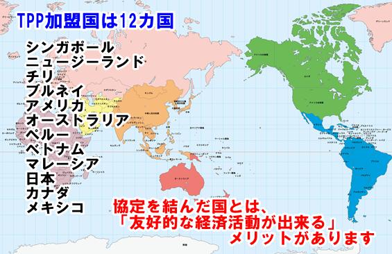 TPP加盟国とそのメリットとは