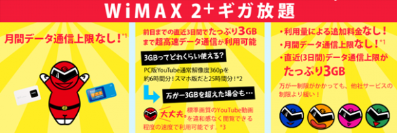 画像:WiMAX(ワイマックス)なら【GMOとくとくBB】  http://gmobb.jp/lp/wimax2plus/