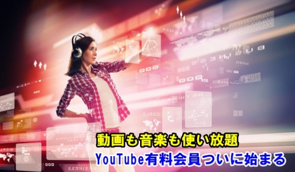 youtube有料会員始まる