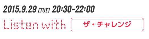 9月29日のザ・チャレンジのチャットは約2時間のみでした