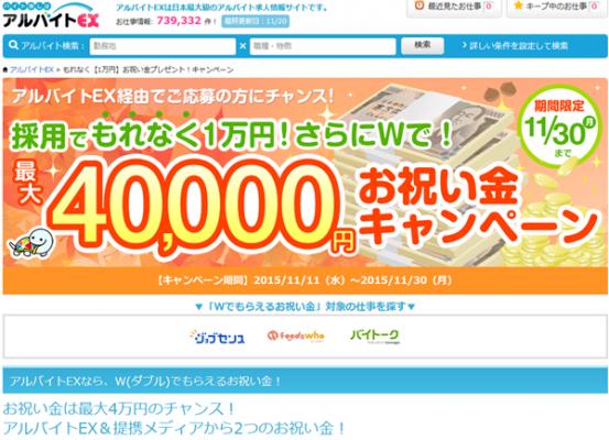 アルバイトec 採用されるだけで1万円キャンペーン
