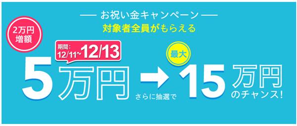 アルバイトEX(祝い金5万円)