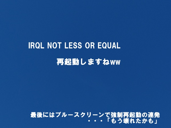 ブルースクリーンIRQL NOT LESS OR EQUAL