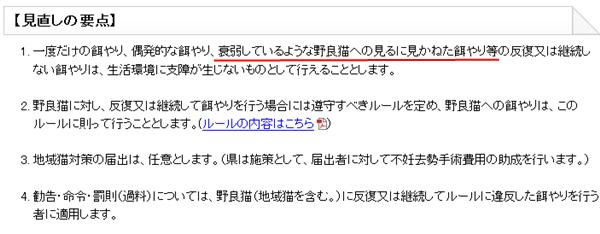 「和歌山県動物の愛護及び管理に関する条例の一部改正(案)」の見直しに係る県民意見募集(パブリックコメント)の実施について|和歌山県ホームページ