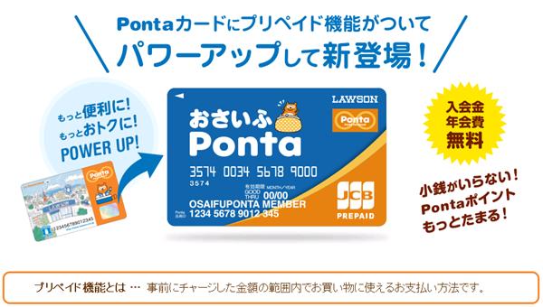 画像: http://www.osaifuponta.lawson.co.jp/summary/