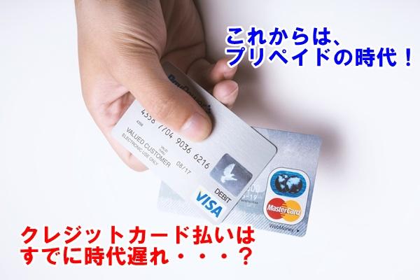 クレジットカードとプリペイドカードを持つ手