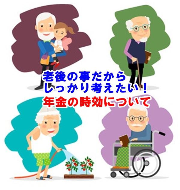 おじいちゃんと年金