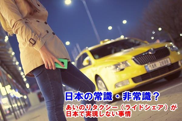 ライドシェアタクシーと女性