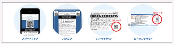 画像:USJ WEBチケットストアより http://www.usj.co.jp/ticket/guide/direct-in.html