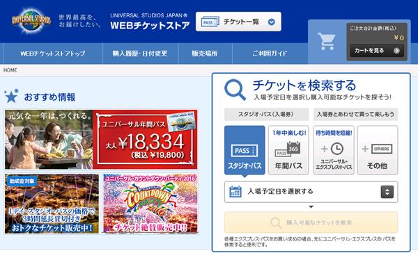 画像:USJ WEBチケットストアより http://www.usj.co.jp/ticket/guide/store.html