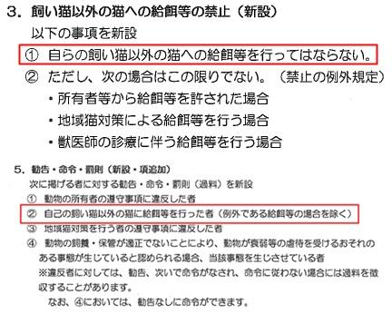 和歌山県動物愛護条例3項、5項