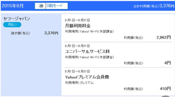 Yahoo!wallet-1回目の請求