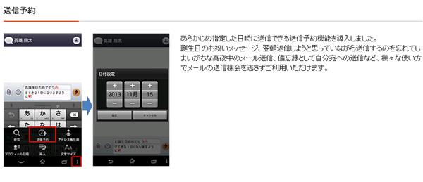 出典:Eメールアプリ:スマートフォン | au
