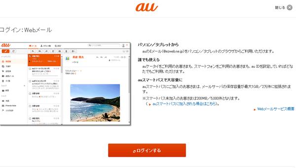 auウェブメールログイン画面