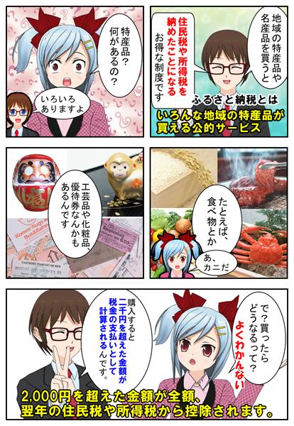furusatonouzeitoha_002