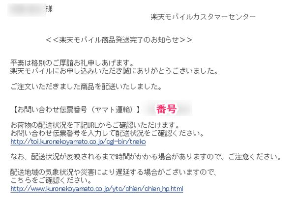 楽天モバイル商品発送完了のお知らせ(メール)