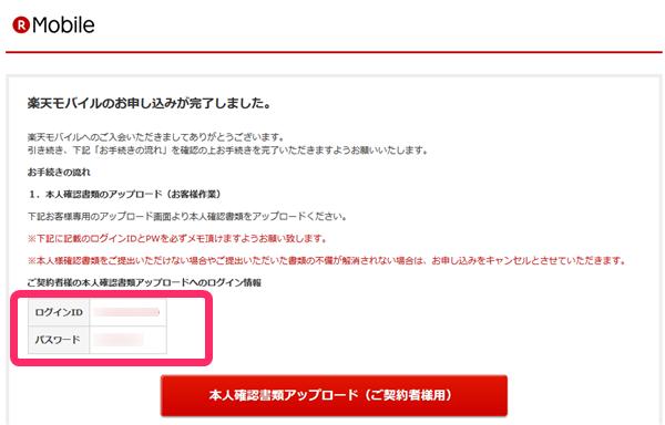 本人確認書類提出のログインパスワード