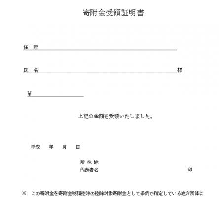 寄付金受領証明書サンプル