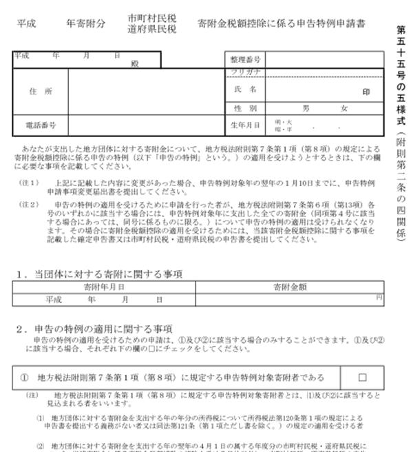 寄附金税額控除に係る申告特例申請書