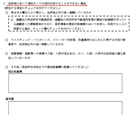 居所情報申請書の理由欄