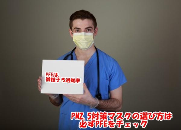 マスクをしているドクター