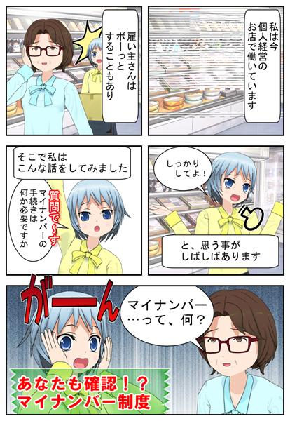 マイナンバー個人経営社の疑問を漫画で解説