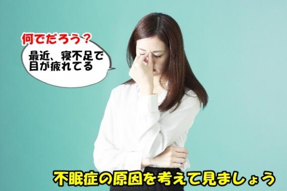 寝不足の原因を考える女性