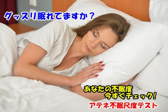 グッスリ眠ている女性