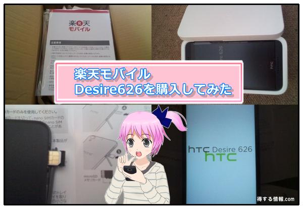 楽天モバイルでDesire626を購入してみたタイトル