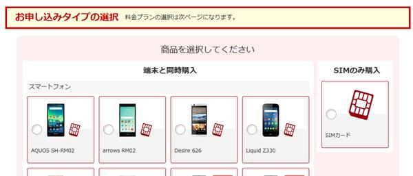 楽天モバイルsim単体かスマホ同時購入か選択画面