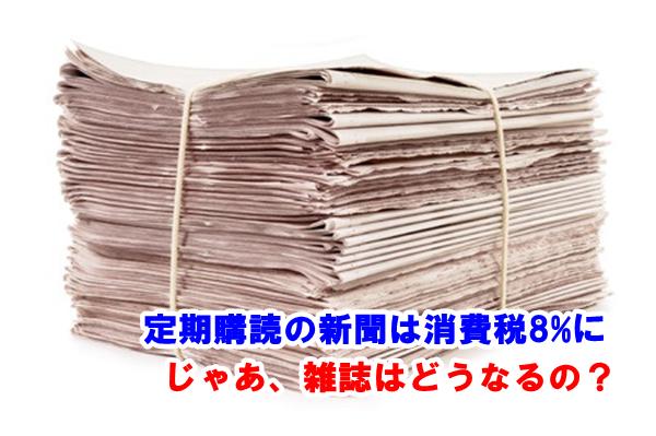 新聞と雑誌の軽減率違いとは