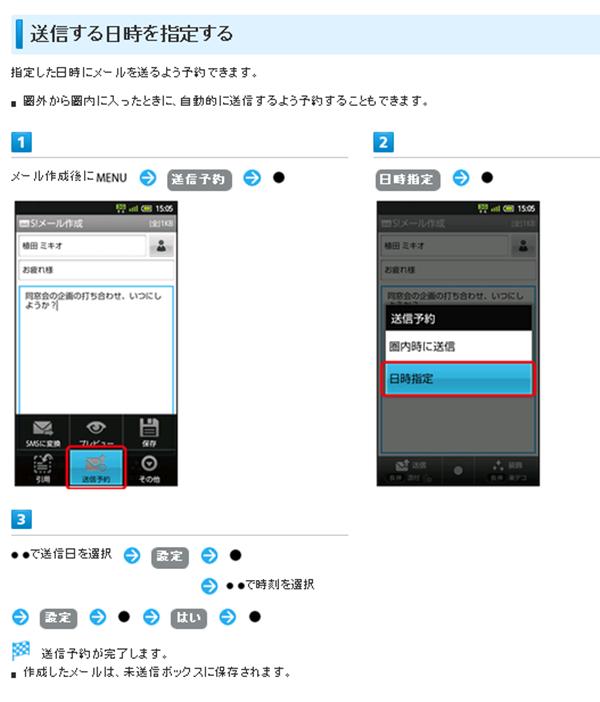 出典:S!メール/SMS作成時の操作