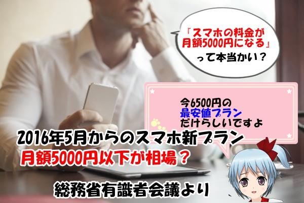 2016年のスマホ相場は最安値で5000円?
