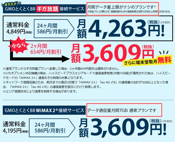とくとくBBのwimaxプランは3600円