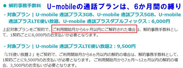 umobbileの解約制限は通話付きプランのみ6か月間