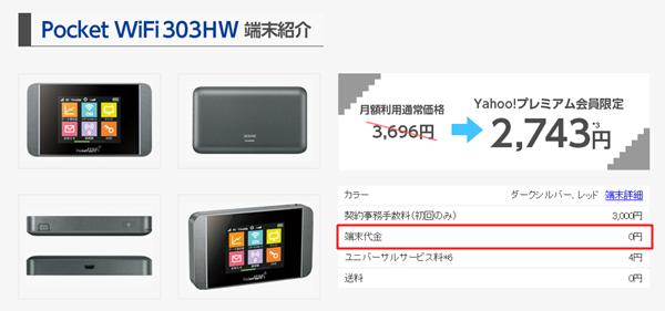 Yahoo!Wi-Fiの端末代金は0円