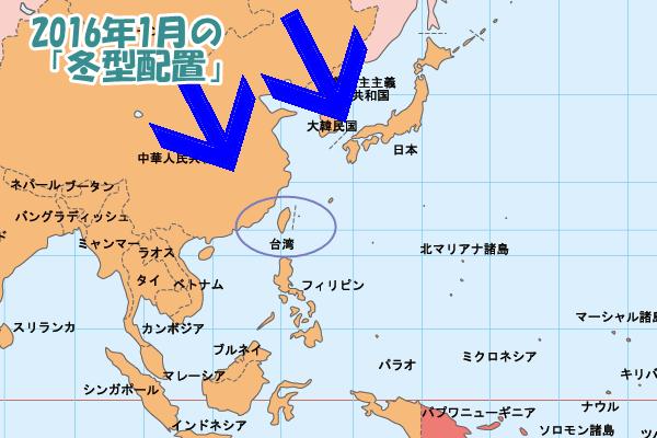 台湾と2016年の冬型季節配置の図