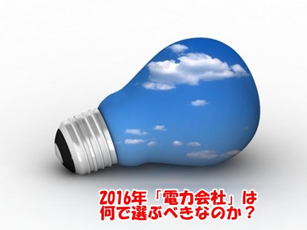 電力会社は何で選ぶべきなのか?