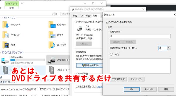 手順2:DVDドライブのプロパティーから共有設定をする