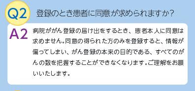 出典:「全国がん登録」を ご存じですか - がん情報サービスQ&Aより http://ganjoho.jp/data/public/qa_links/card/reg_chirashi.pdf