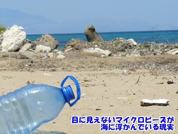 海上のプラスチックゴミ