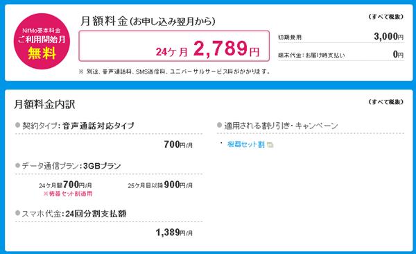 NifMo支払いシミュレーターASUS Zenfone 2の場合