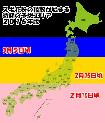 2016年のスギ花粉予想図日本地図版