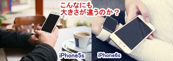 iphone5sと6sの写真