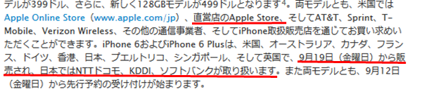 iphone6は、2014年9月19日から3キャリアで発売開始とある(出典:2014年9月10日発表プレリリースより)