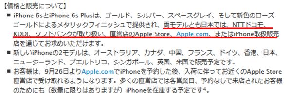 iPhone6sは、2015年9月25日から3キャリアおよび一部のApple製品取扱店で発売開始とある(出典:2015年9月21日Appleプレリリース発表より)