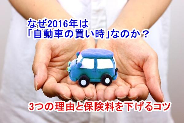 2016年は自動車を安く買える時期