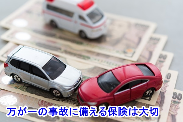 事故現場とお金